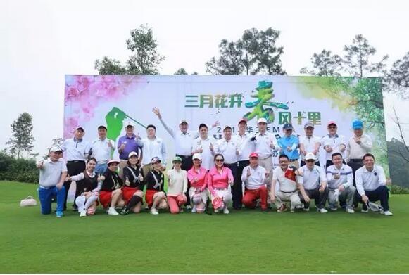 华南理工大学EMBA高尔夫协会春季联谊赛圆满举行