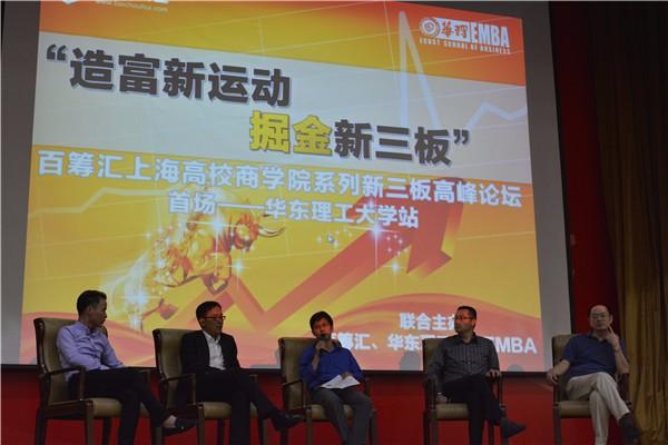 华东理工大学EMBA举办掘金新三板高峰论坛