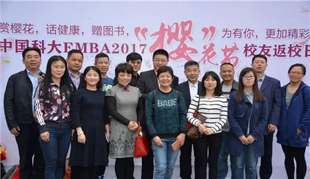 中国科学技术大学EMBA2017樱花节校友返校日