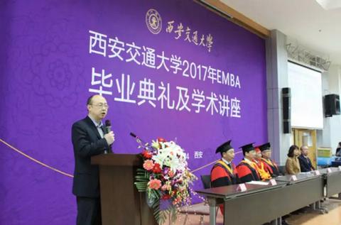 2017年西安交大EMBA毕业典礼圆满落幕