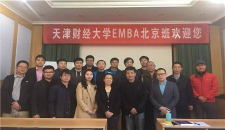 天津财经大学EMBA2016级北京班4月开课纪实