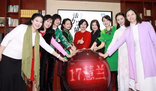 华南理工大学EMBA女生协会——慧兰荟·两周年庆