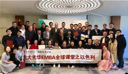 北大光华EMBA全球课堂丨以色列经济创新的启示