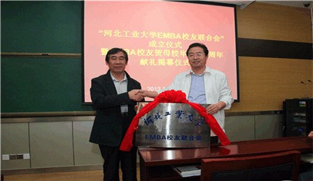 河北工业大学EMBA校友联合会成立仪式