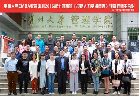 贵州大学EMBA十四期班《战略人力资源管理》课程顺利结束