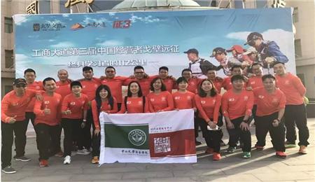 中山大学EMBA第三届中国经营者戈壁远征赛圆满落幕