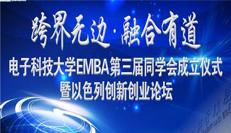 电子科技大学EMBA第三届同学会成立仪式创新创业论坛即将举行