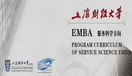 上海财经大学EMBA将举行招生政策发布会
