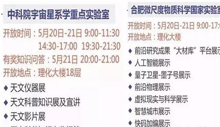 """中国科学技术大学EMBA第二届""""Family Day""""即将拉开帷幕!"""