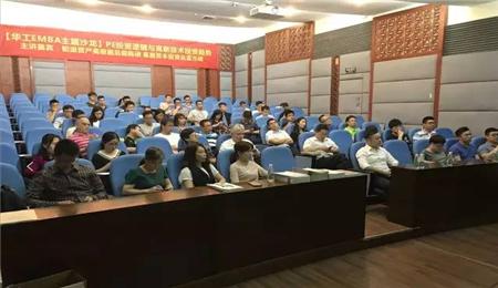 """华南理工大学EMBA """"PE投资逻辑与高新技术投资趋势""""沙龙圆满举行"""