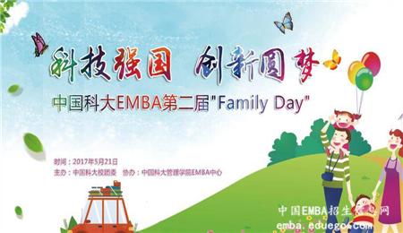 """中国科学技术大学EMBA第二届""""Family Day""""圆满落幕!"""