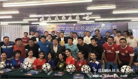 人大商学院EMBA主办的商学院世纪杯足球赛发布会在京隆重举行