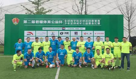 """湖南大学EMBA在足球巡回赛中引领""""体育+公益""""新趋势"""