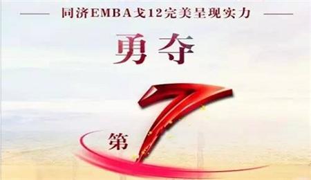 捷报 | 同济大学EMBA戈12战队勇夺第七