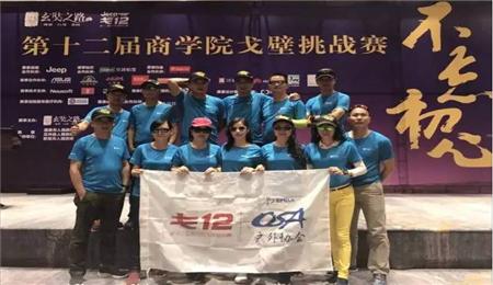 热烈祝贺华南理工大学EMBA户外协会戈12斩获沙克尔顿奖