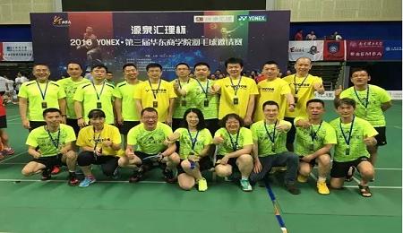 南京大学EMBA2017年羽毛球邀请赛即将举行