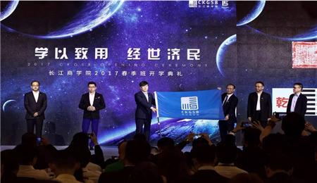 长江商学院EMBA30期开学典礼暨启航仪式拉开序幕