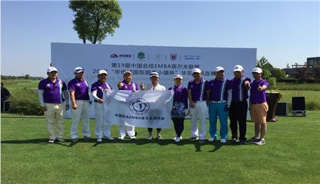 中国科大EMBA高尔夫球队晋级名校EMBA高球总决赛!
