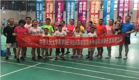 人大商学院EMBA羽毛球俱乐部深圳分会五月活动