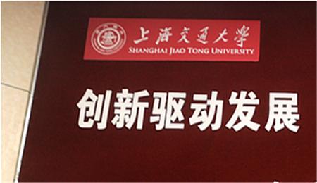 上海交通大学EMBA《创业创新--中国经济转型之路》新书论坛发布会
