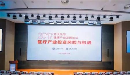 北大光华EMBA健康产业发展论坛成功举行
