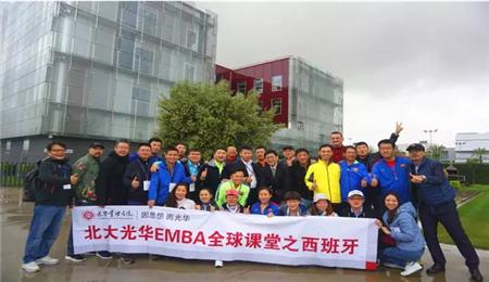 北大光华EMBA全球课堂走进西班牙