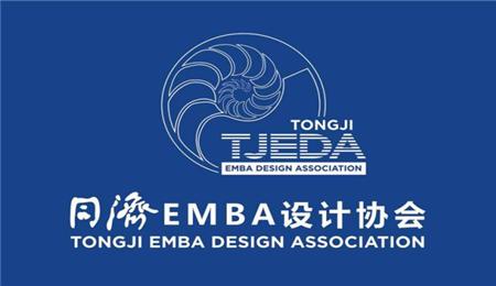 同济大学EMBA设计协会新会徽正式发布