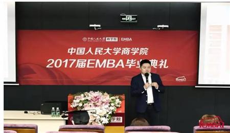 人大商学院EMBA2017届全体同学毕业典礼