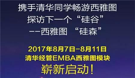 清华经管EMBA创新高峰论坛在西雅图即将举行
