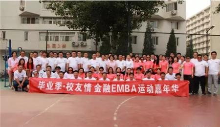 2017年中国人民大学EMBA财政金融运动嘉年华顺利举行