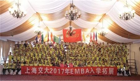 上海交通大学EMBA2017入学拓展活动