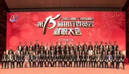 热烈祝贺中山大学EMBA孙志强校友当选为广州市工商联副会长