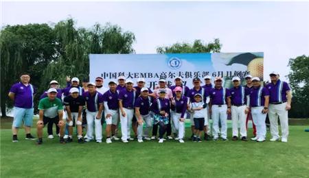 中国科学技术大学EMBA高尔夫俱乐部6月月例赛