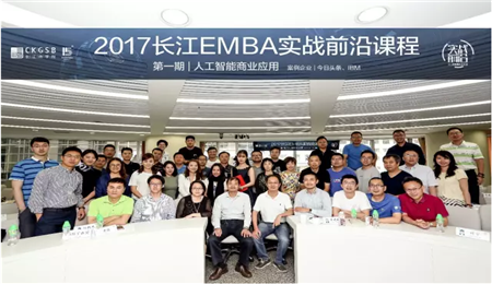 2017年长江商学院EMBA实战前沿课程分享会