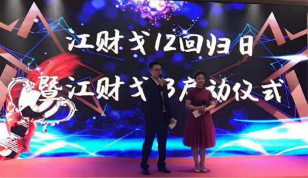 江西财经大学EMBA教育学院戈12回归日暨戈13启动仪式顺利举行