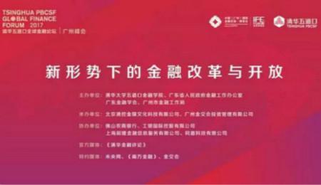 清华五道口EMBA全球金融论坛广州峰会成功举办