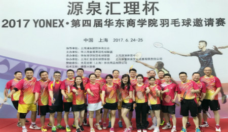 上海财经大学EMBA羽毛球俱乐部获得华东商学院羽毛球邀请赛乙组季军