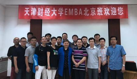 天津财经大学EMBA2016级北京班6月开课纪实