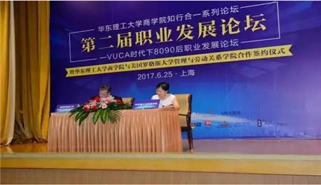 华东理工大学EMBA第二届职业发展论坛在华理举行
