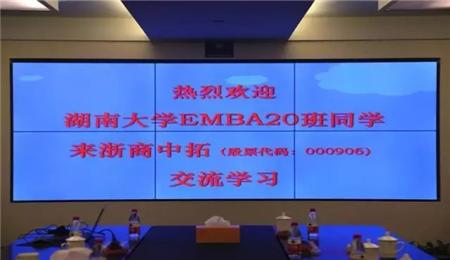 湖南大学EMBA20班走进浙商中拓交流学习
