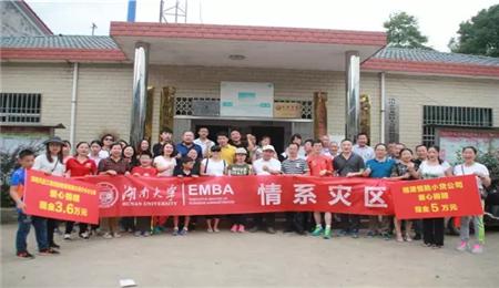 湖南大学EMBA抗洪赈灾在路上第三站