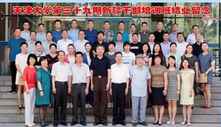 天津大学EMBA第三十九期新疆干部培训班顺利结业
