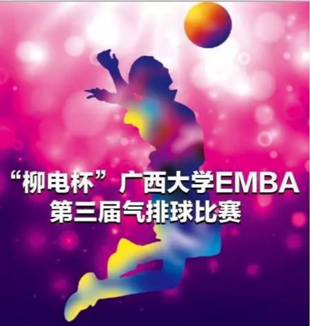 广西大学EMBA第三届气排球比赛即将举行
