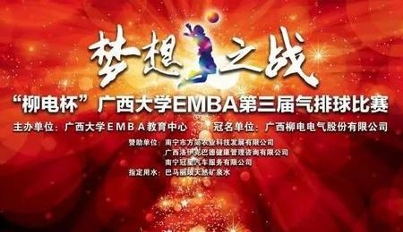 广西大学EMBA第三届气排球比赛日程安排