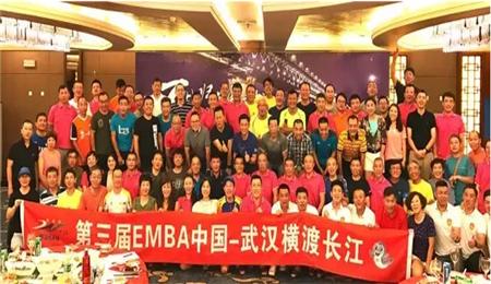"""湖南大学EMBA户外运动俱乐部出征""""武汉7·16国际渡江节"""""""