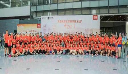 北大汇丰商学院EMBA戈13举行开营仪式