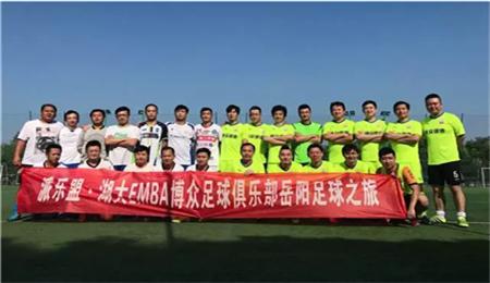 湖南大学EMBA博众足球俱乐部岳阳足球之旅