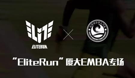 """2017""""EliteRun""""精英接力赛厦大EMBA专场盛大启幕"""