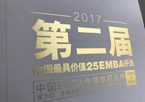 2017第二届中国最具价值25EMBA公布,中国EMBA排名重新洗牌