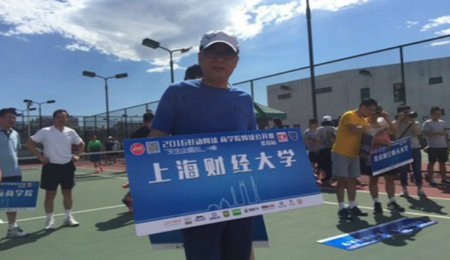 上海财经大学EMBA网球俱乐部正在招新